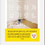 요즘 유명한 책 '나는 단순하게 살기로 했다'를 읽고 깨달았다.